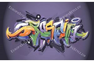 Фототапети цветни графити арт надпис в 2 цвята